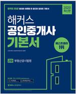 2020 해커스 공인중개사 2차 기본서 부동산공시법령