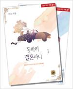 [합본] 동파리 결혼하다 (전2권/완결)