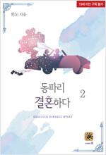 동파리 결혼하다 2권 (완결)