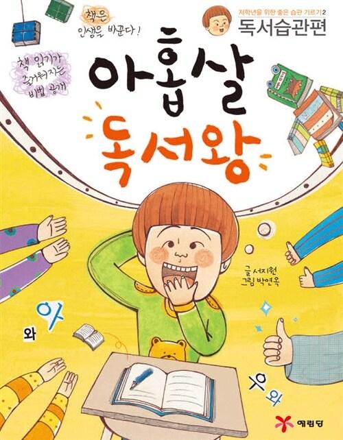 아홉살 독서왕