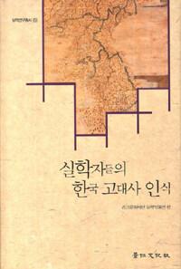 실학자들의 한국 고대사 인식