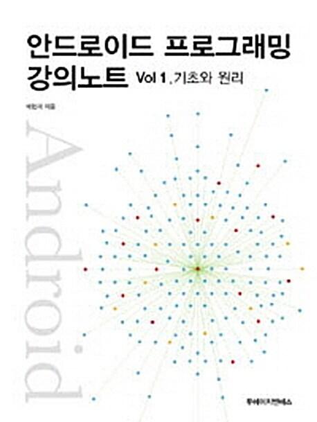 안드로이드 프로그래밍 강의노트 Vol 1. : 기초와 원리
