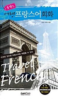 콤팩트 여행 프랑스어회화 - 콤팩트 여행 회화 시리즈