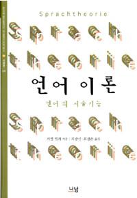 언어이론 : 언어의 서술기능