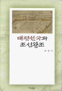 태평천국과 조선왕조
