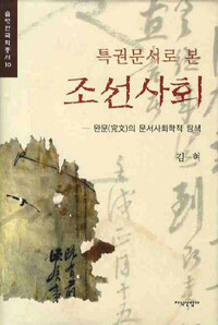 특권문서로 본 조선사회 : 완문(完文)의 문서사회학적 탐색