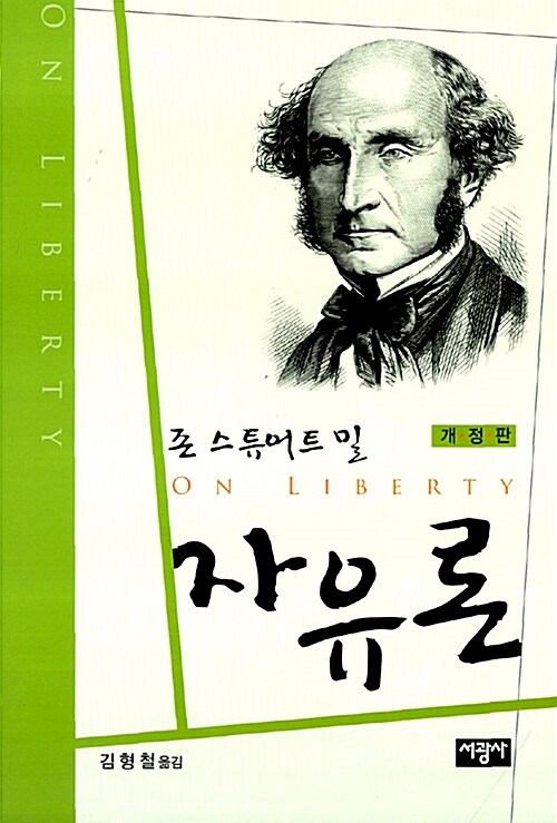 존 스튜어트 밀 자유론