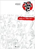 [중고] 꼴 1 : 얼굴을 보고 마음을 읽는다