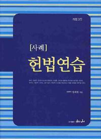 (사례)헌법연습 개정3판