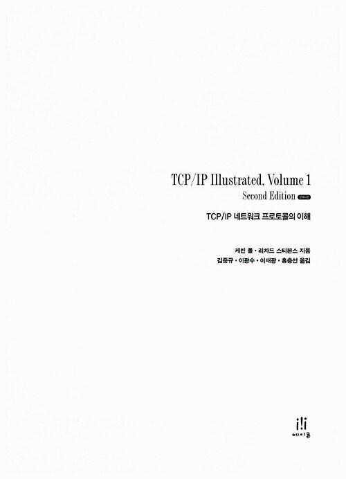 TCP/IP 네트워크 프로토콜의 이해