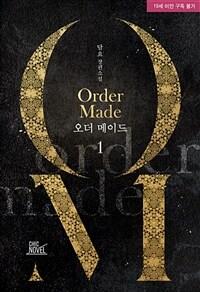 [BL] 오더 메이드(Order Made) 1