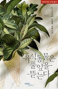 [세트] [BL] 육식 동물은 풀잎을 뜯는다 (총3권/완결)