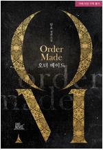 [세트] [BL] 오더 메이드(Order Made) (총3권/완결)