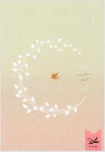[세트] 언제라도, 가을 (개정판) (총2권/완결)