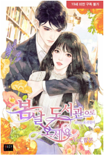 [세트] 봄날 도서관으로 오세요 (총2권/완결)