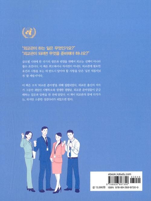 (세계를 품은) 외교관 : 외교관을 꿈꾸는 이들을 위한 스토리 가이드북