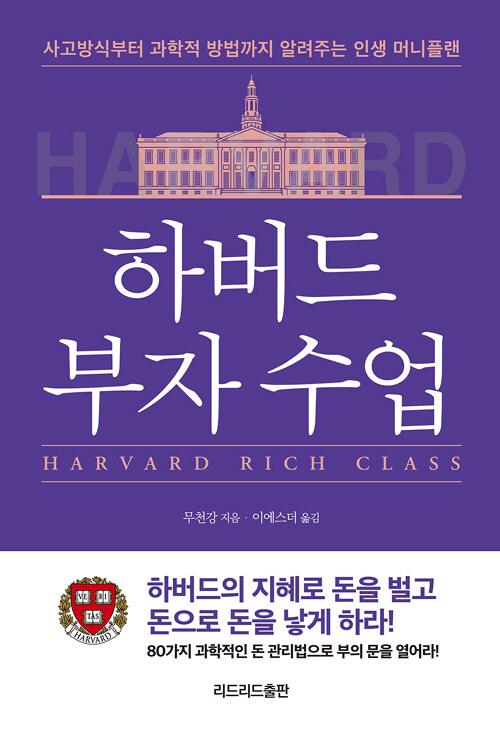 하버드 부자 수업 : 사고방식부터 과학적 방법까지 알려주는 80가지 인생 머니플랜