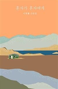 혼자가 혼자에게 (Iceland Edition) - 10만 부 기념 특별 한정판