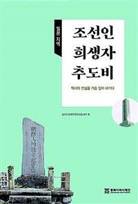 (일본 지역) 조선인 희생자 추도비 : 역사의 진실을 가슴 깊이 새기다