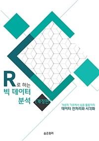 R로 하는 빅데이터 분석 : 데이터 전처리와 시각화