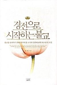 경전으로 시작하는 불교