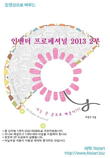 [DVD] 동영상으로 배우는 인벤터 프로페셔널 2013 2부 - DVD 1장 (8시간 7분)