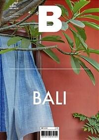 매거진 B (Magazine B) Vol.82 발리 (BALI)