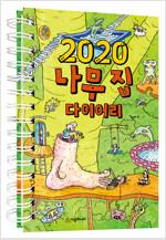 2020 나무 집 다이어리 (스프링)