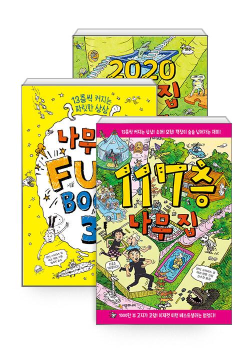 [세트] 117층 나무 집 + 나무 집 Fun Book 3 (펀 북) + 2020 나무 집 다이어리 - 전3권