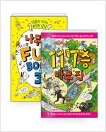 [세트] 117층 나무 집 + 나무 집 Fun Book 3 (펀 북) - 전2권