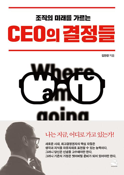 CEO의 결정들