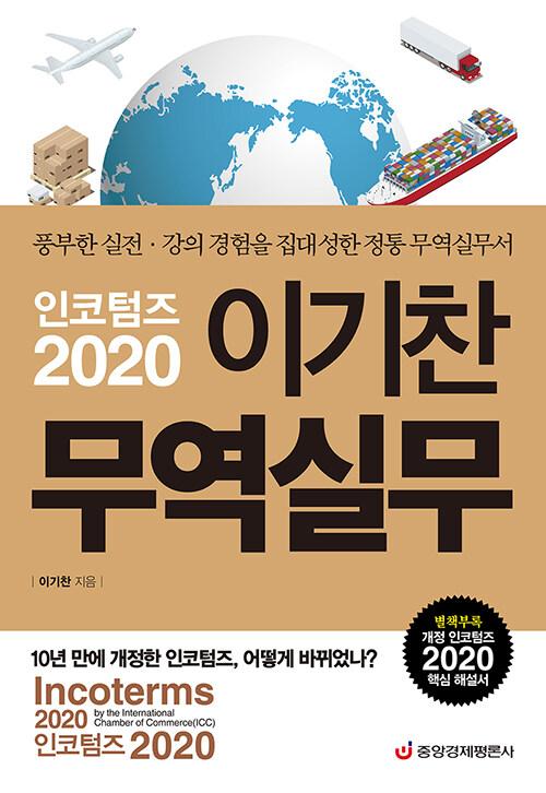 인코텀즈 2020 이기찬 무역실무