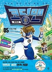 (히어로 액션 코딩 학습 만화)코딩맨 엔트리. 05, 차원 여행
