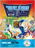 코딩맨 엔트리 6 : 돌아온 히어로의 대활약