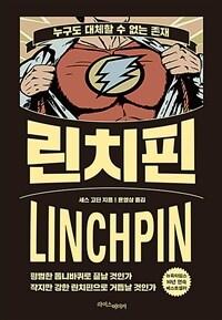 린치핀 - 누구도 대체할 수 없는 존재