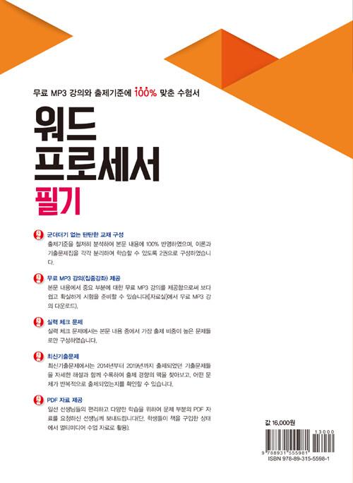 (백발백중) 워드프로세서 필기 : 무료 MP3 강의와 출제기준에 100% 맞춘 수험서 / 개정증보 5판