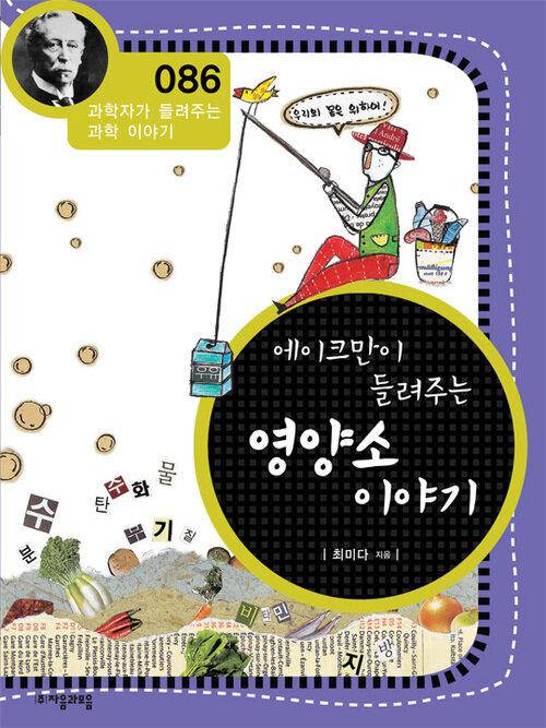 에이크만이 들려주는 영양소 이야기 (개정판) : 과학자가 들려주는 과학 이야기 086