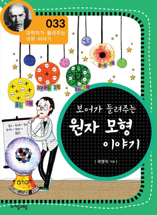 보어가 들려주는 원자 모형 이야기 (개정판) : 과학자가 들려주는 과학 이야기 033