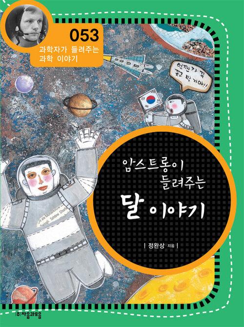 암스트롱이 들려주는 달 이야기 (개정판) : 과학자가 들려주는 과학 이야기 053