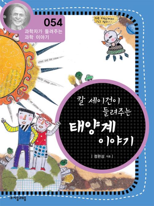 칼 세이건이 들려주는 태양계 이야기 (개정판) : 과학자가 들려주는 과학 이야기 054