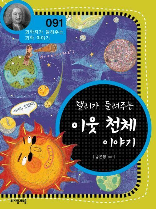핼리가 들려주는 이웃 천체 이야기 (개정판) : 과학자가 들려주는 과학 이야기 091