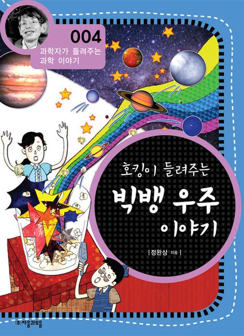 호킹이 들려주는 빅뱅우주이야기 (개정판) : 과학자가 들려주는 과학 이야기 004