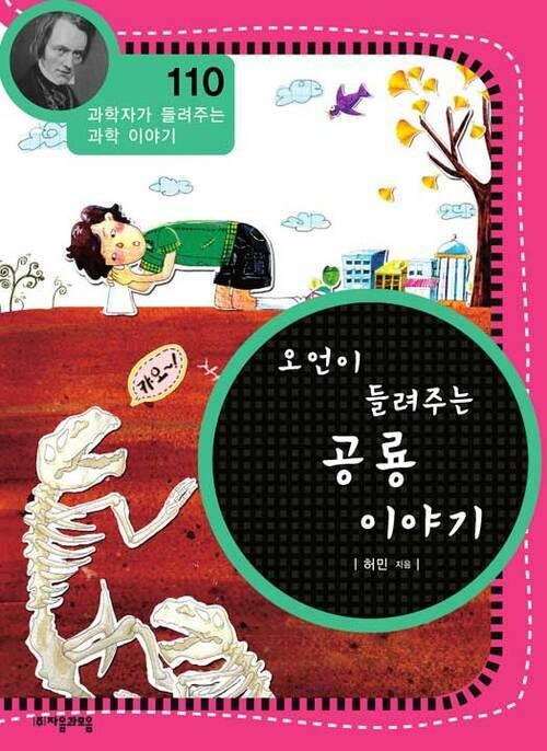 오언이 들려주는 공룡 이야기 (개정판) : 과학자가 들려주는 과학 이야기 110