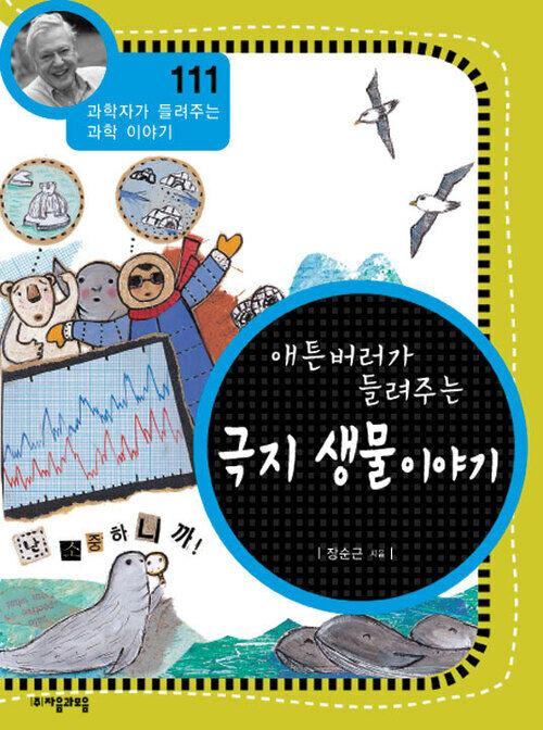 애튼버러가 들려주는 극지 생물 이야기 (개정판) : 과학자가 들려주는 과학 이야기 111