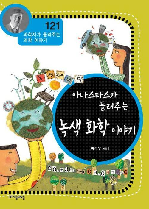 아나스타스가 들려주는 녹색 화학 이야기 (개정판) : 과학자가 들려주는 과학 이야기 121