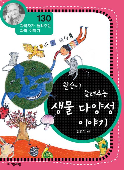 윌슨이 들려주는 생물 다양성 이야기 (개정판) : 과학자가 들려주는 과학 이야기 130
