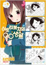 [고화질] 히토리 봇치의 OO생활 04
