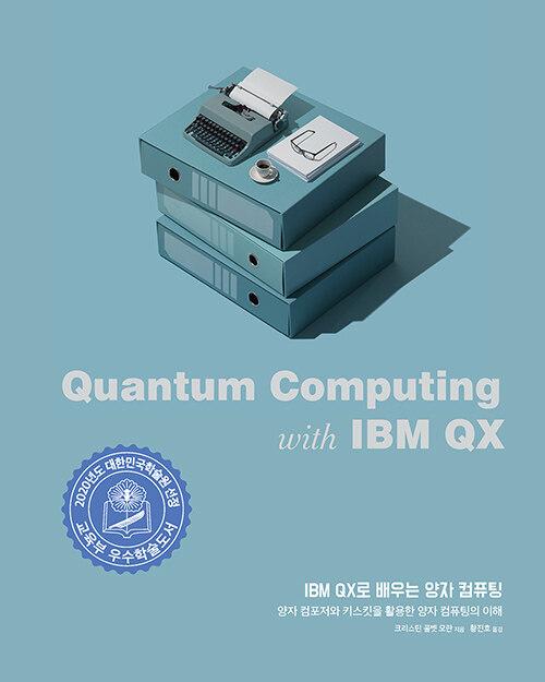 IBM QX로 배우는 양자 컴퓨팅 : 양자 컴포저와 키스킷을 활용한 양자 컴퓨팅의 이해