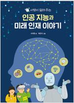 서쌤이 알려주는 인공 지능과 미래 인재 이야기