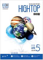 하이탑 초등 과학 5학년 (2020년)